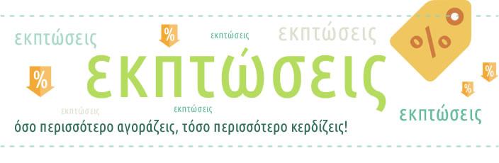 Επτώσεις απο το eSHOP του Scrap-crafts.gr